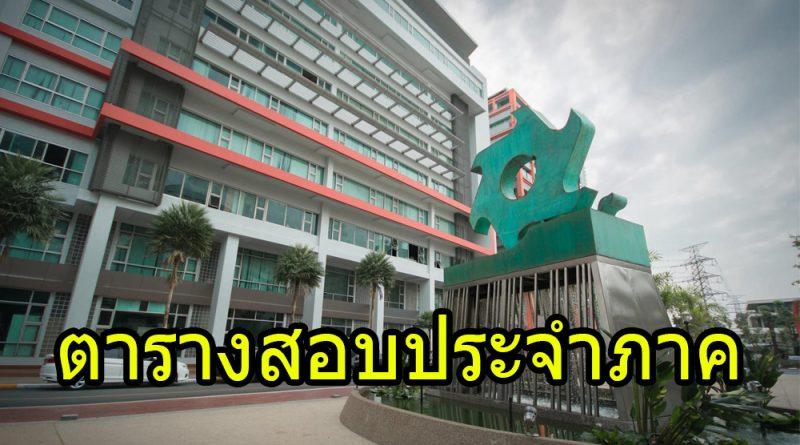 ประกาศตารางสอบกลางภาคเรียนที่ 2 ประจำปีการศึกษา2559