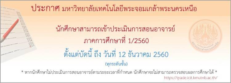 ประกาศเรื่องให้นักศึกษาเข้าไปประเมิณการเรียนการสอน ประจำปี1/2560