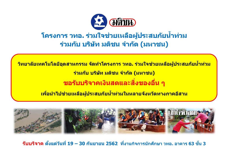 โครงการ วทอ. ร่วมใจช่วยเหลือผู้ประสบภัยน้ำท่วม
