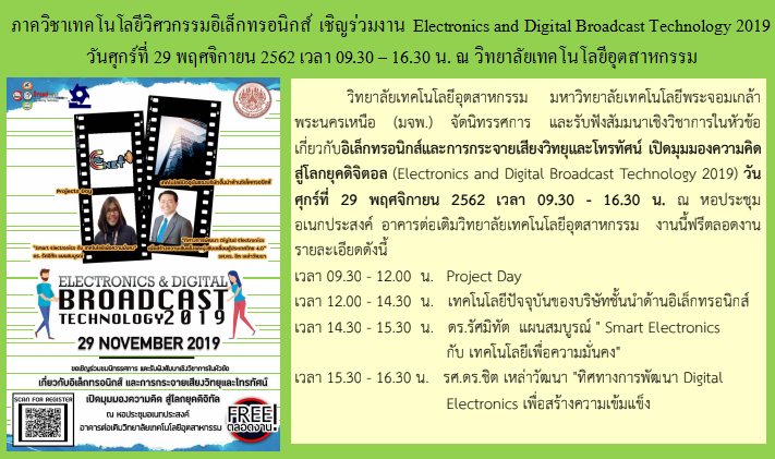 Electronics and Digital Broadcast Technology 2019