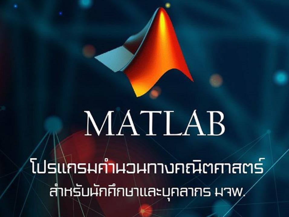 MathLab สำหรับนักศึกษาและบุคลากร