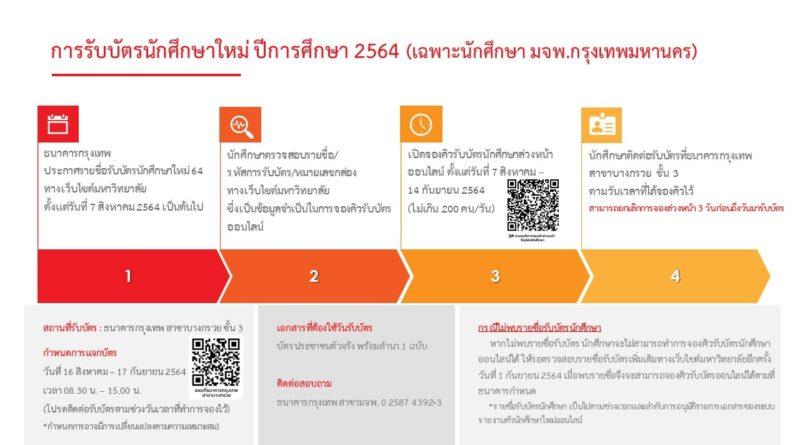 รับบัตรนักศึกษา มจพ.กรุงเทพ ปี2564